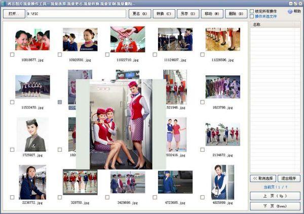 鸿言图片批量处理工具-使用帮助