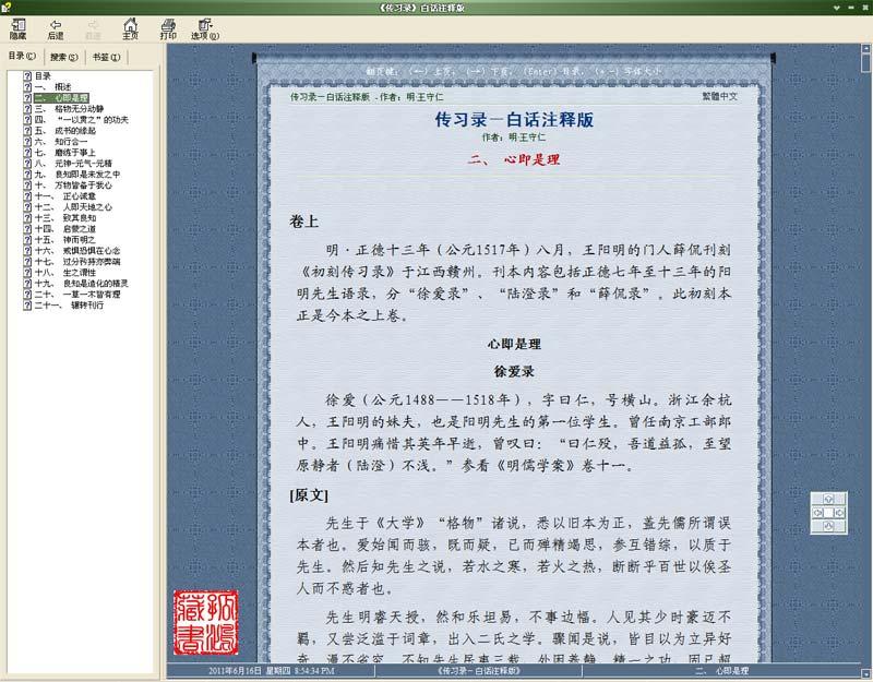 《传习录》白话注释版[CHM电子书] ——王阳明心学启蒙书籍