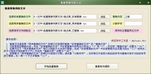 批量替换列表文本软件及其源码