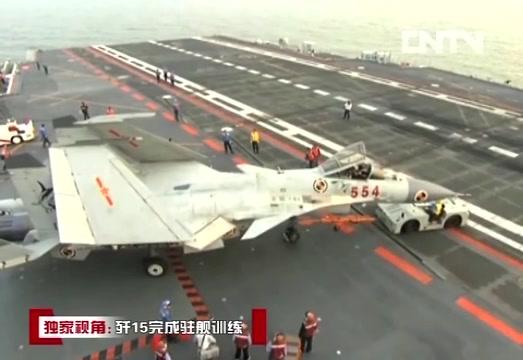 歼15在辽宁舰上驻舰训练视频-央视网独家视角