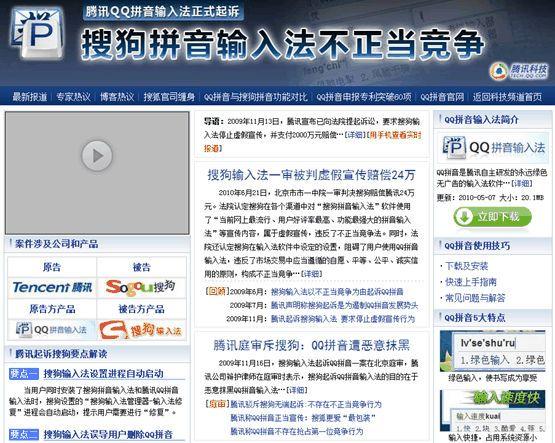 QQ输入法和搜狗输入法的官司