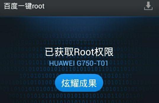 华为荣耀3X畅玩版root方法、开启USB调试方法