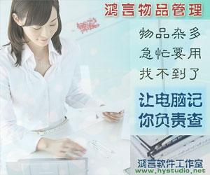 物品管理软件