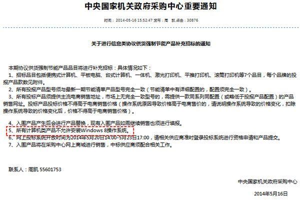 中央国家机关政府采购中心禁用Windows 8