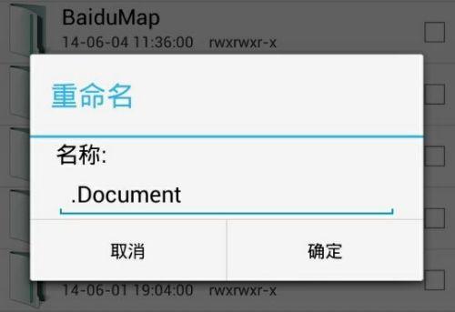 使用资源管理器重命名文件夹