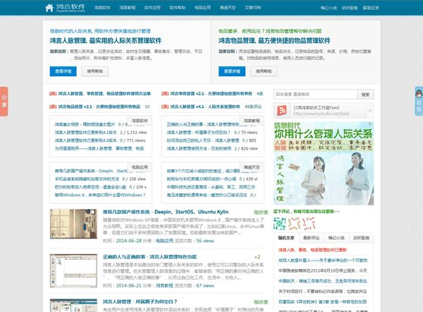 鸿言网站主题-WordPress主题大前端D4优化版下载