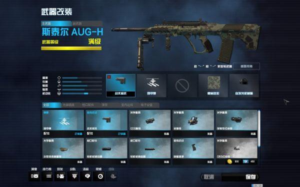 斯太尔 AUG-H轻机枪